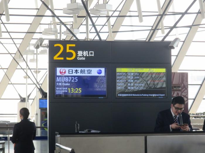 上海空港 ラウンジ