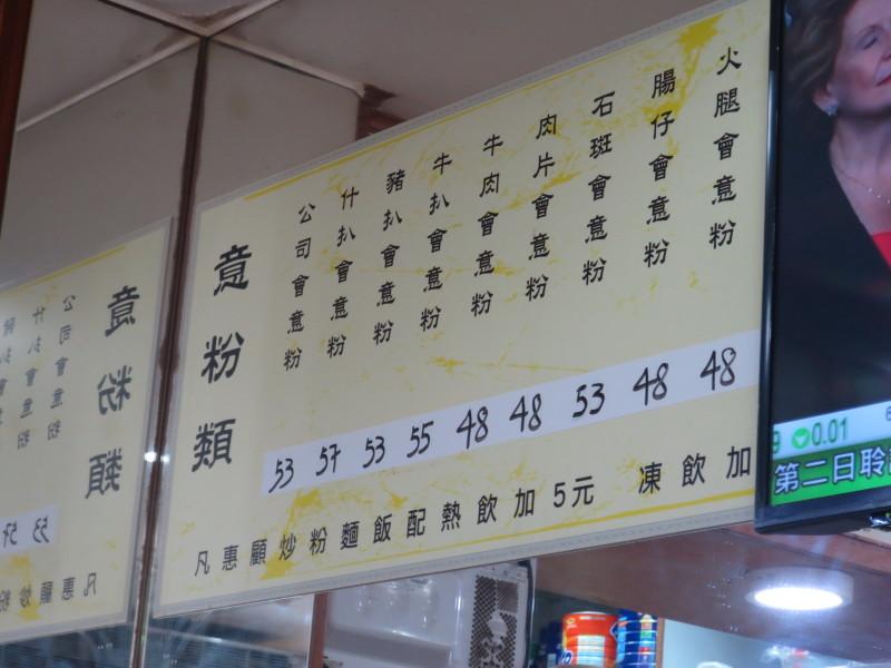 香港 食事 マイナー