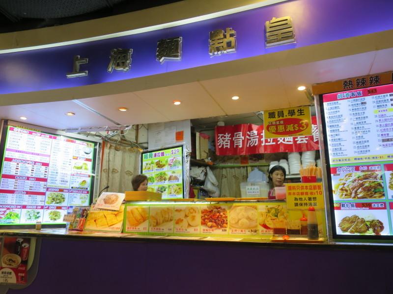 香港 食事 フードコート