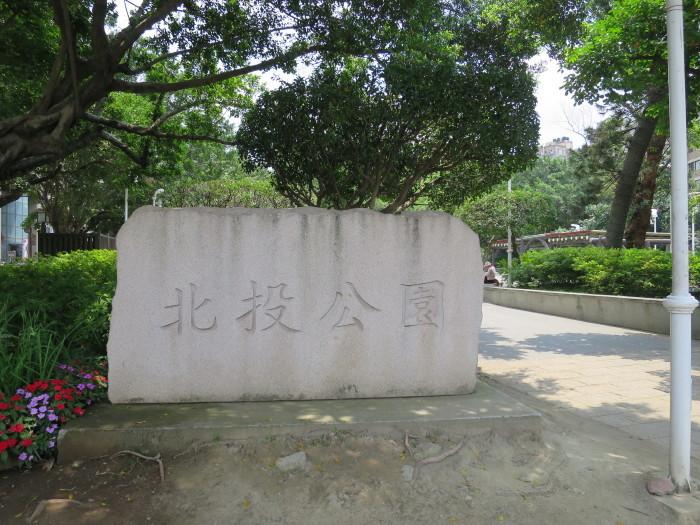 新北投 温泉街 台湾