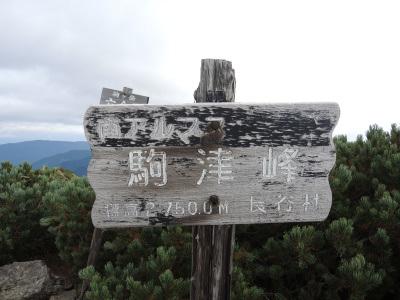 2017.09.甲斐駒ケ岳