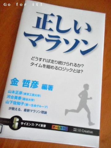 正しいマラソン 170924