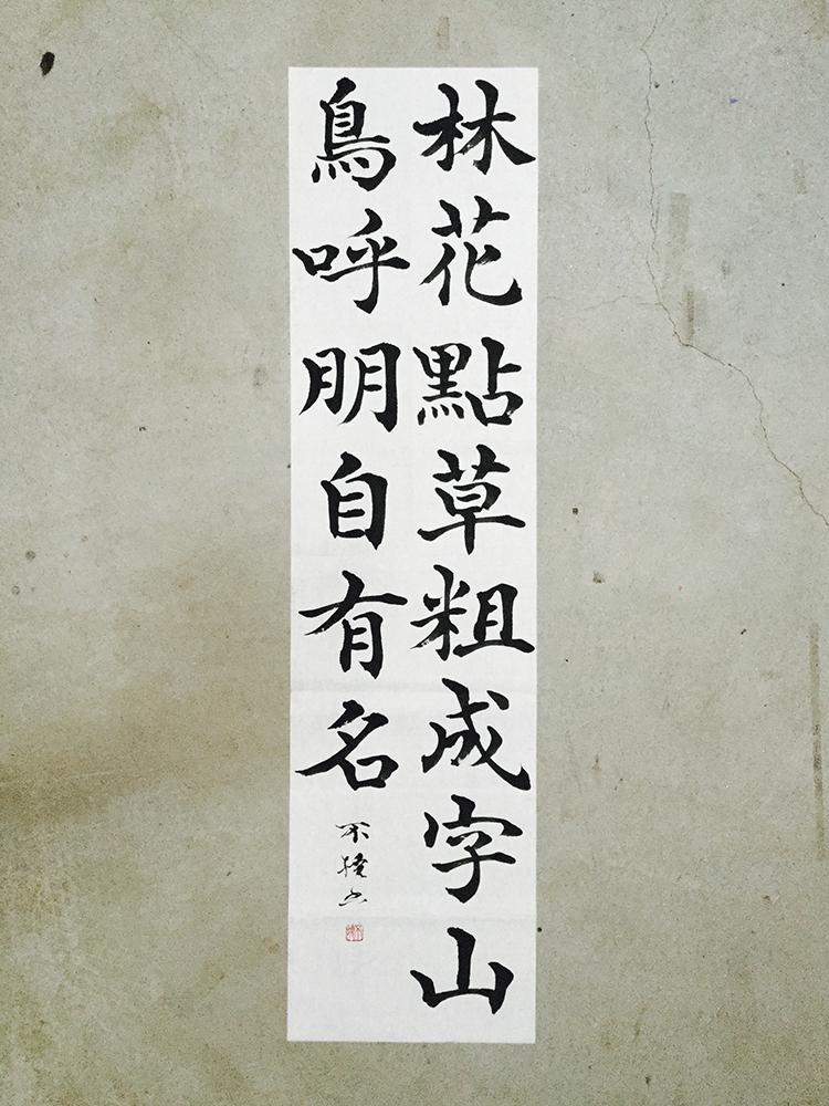 20170725_kanji_1s.jpg