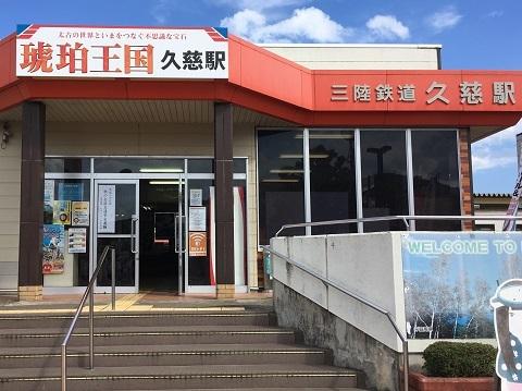 36三陸久慈駅