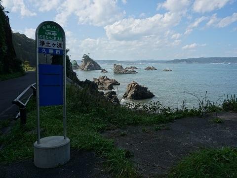 58浄土ヶ浜