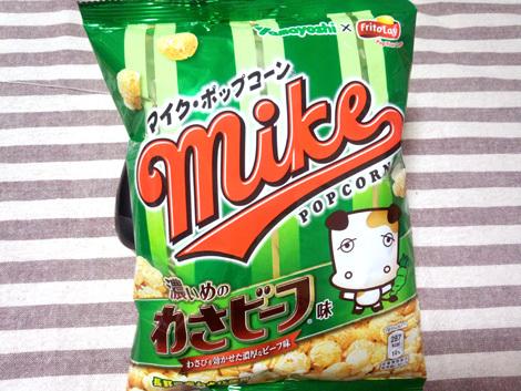 mikewasabeef00.jpg