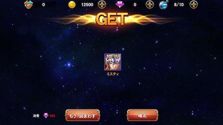 聖闘士星矢GS 感想レビュー