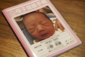 母子手帳にわが子の写真がばっちり印刷されています!