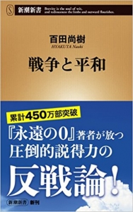 戦争と平和 (新潮新書)百田 尚樹