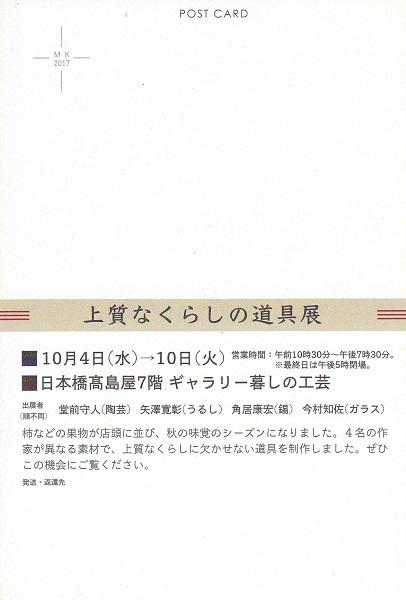 日本橋高島屋DMウラ002