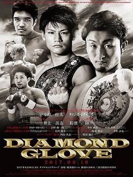 DIAMON170810.jpg