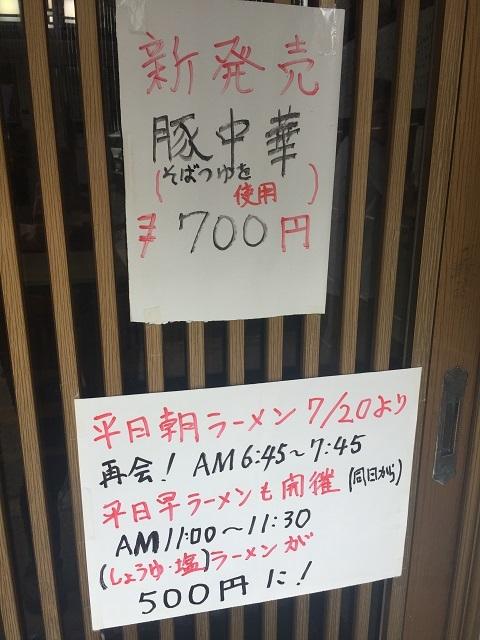 東京庵 お知らせ