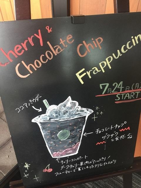 スターバックスコーヒージャパン チェリーチョコレートチップフラペチーノ1
