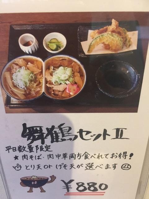 肉そば 舞鶴 舞鶴セットⅡ1