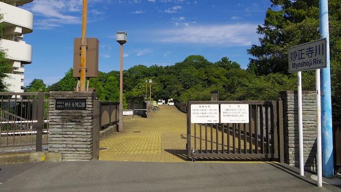 「妙正寺川No.1遺跡(新宿区立妙正寺川公園)」