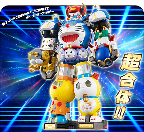 超合金 超合体SFロボット 藤子・F・不二雄キャラクターズの感想②