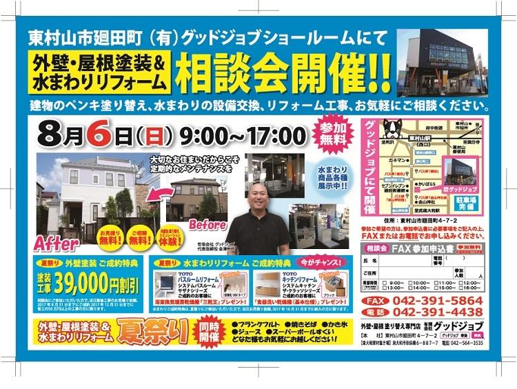 omotemihon_2017080517185775d.jpg