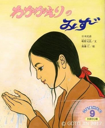 絵本『わかがえりのみず』(鈴木出版)