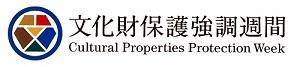 第65回(平成30年度)文化庁・文化財保護強調週間 関連行事