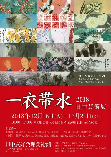 日中芸術展 ─ 一衣帯水─ チラシ