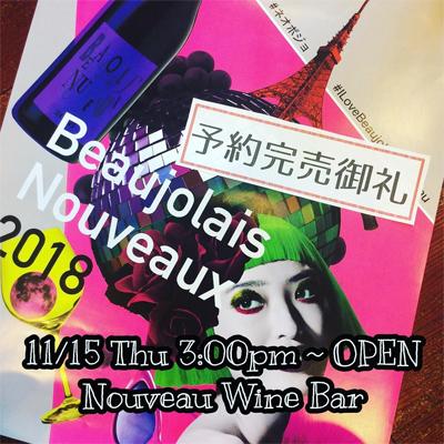 1811 Nouveau Wine Bar