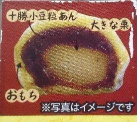 栗大福餅04