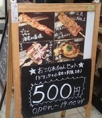 鉄板串酒場 しん家01