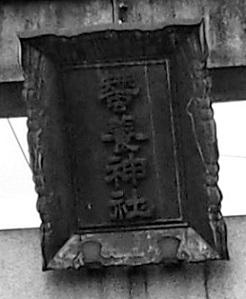 蚕養神社11