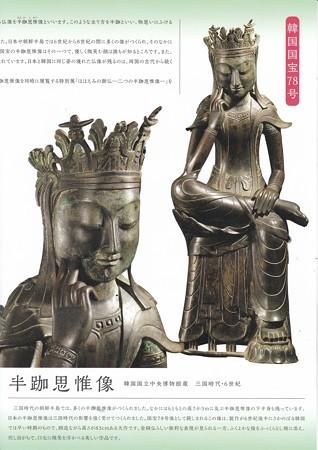 韓国国立中央博物館半跏思惟像