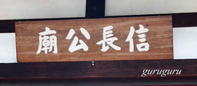14honnouji02.jpg