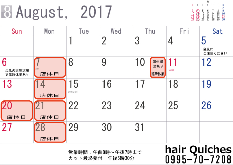 calendar-sim-a4-2017-8_20170804134428acf.jpg