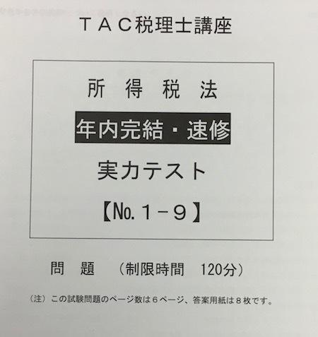 資格の学校TAC税理士講座 所得税法 第1回実力テスト