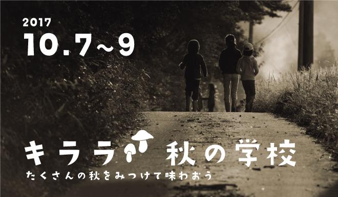 KIRARA_autumn2017_0827.jpg