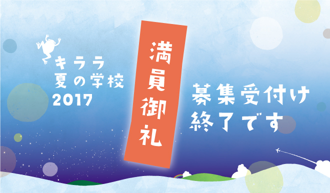 KIRARA_summer2017_0726.jpg