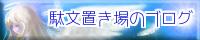 banner_rui_seika.jpg