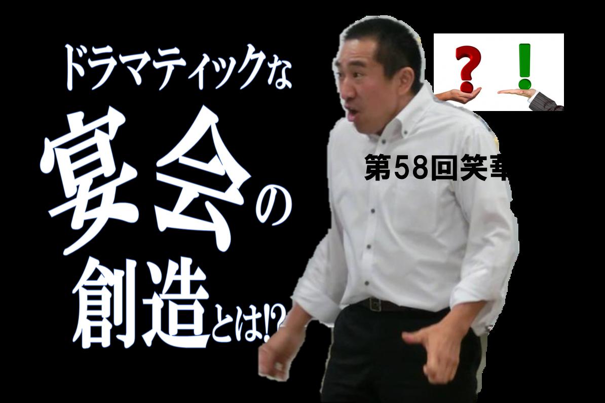 第58回笑華尊塾FB用
