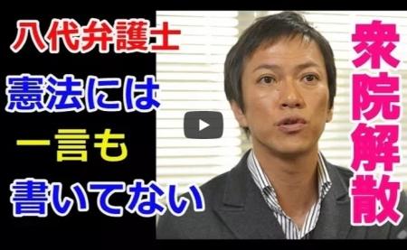 【動画】八代英輝「憲法には解散に大義を要するとは一言も書いてない」 田崎史郎「野党にとっては政権につくチャンスですよ?」 [嫌韓ちゃんねる ~日本の未来のために~ 記事No17537
