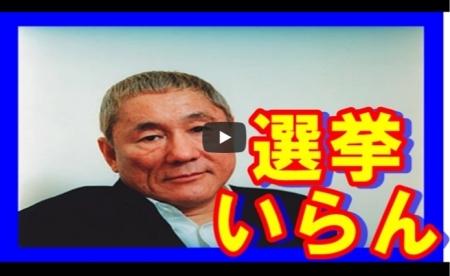 【動画】「18歳に選挙権はいらねえ」ビートたけしの表明理由とネットの声が衝撃的www [嫌韓ちゃんねる ~日本の未来のために~ 記事No17538
