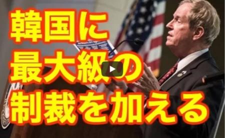 【動画】韓国が米国に慰安婦賠償請求するも最悪の結末を迎えるww米国を怒らせた韓国がついに八方ふさがりになるww [嫌韓ちゃんねる ~日本の未来のために~ 記事No17540