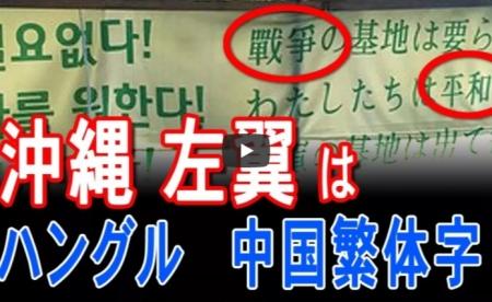 【動画】沖縄の基地反対派はハングル、中国繁体字を使用!社民党もそうなのか。 [嫌韓ちゃんねる ~日本の未来のために~ 記事No17541
