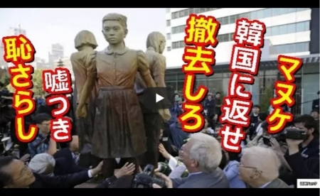 【動画】韓国団体が裏工作でアメリカ本土に設置した慰安婦像に米国中から非難殺到!米メディアが続々と怒りの声明を発表する緊急事態! [嫌韓ちゃんねる ~日本の未来のために~ 記事No17549