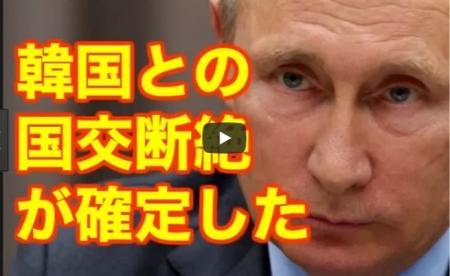 【動画】ロシアがなんと今後韓国への石油供給を一切拒否w とんでもない事態に韓国政府も絶望の淵に立たされるw [嫌韓ちゃんねる ~日本の未来のために~ 記事No17553