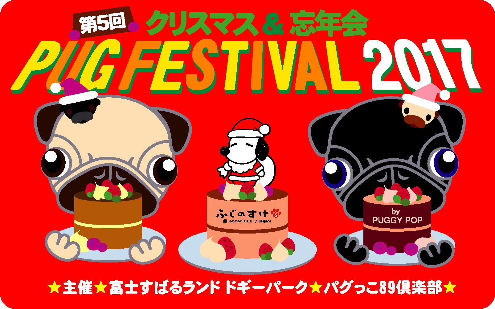 PUG FESTIVAL 2017