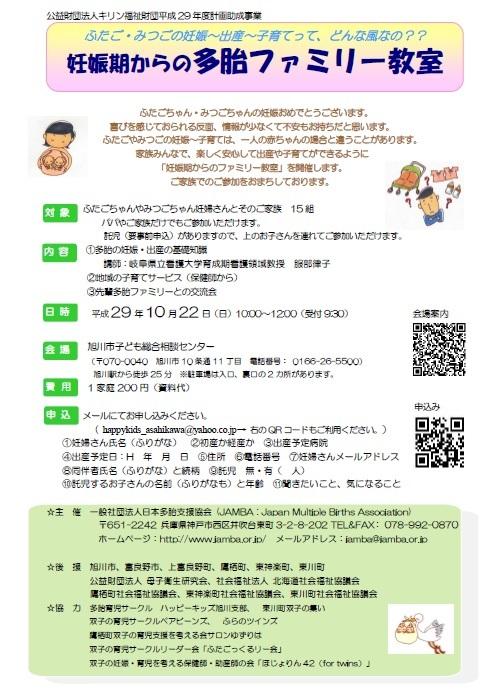 2017.10.22多胎ファミリー教室in旭川