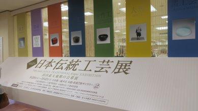 伝統工芸展・入口