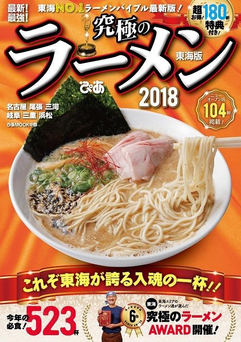 18ramenTOKAI_web.jpg