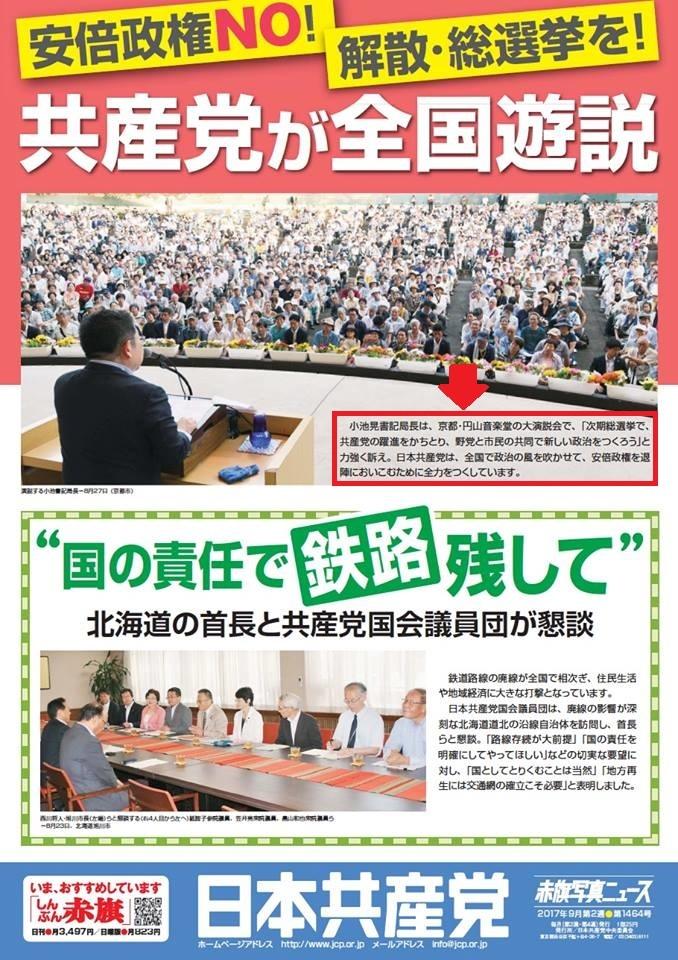 共産党写真ニュース