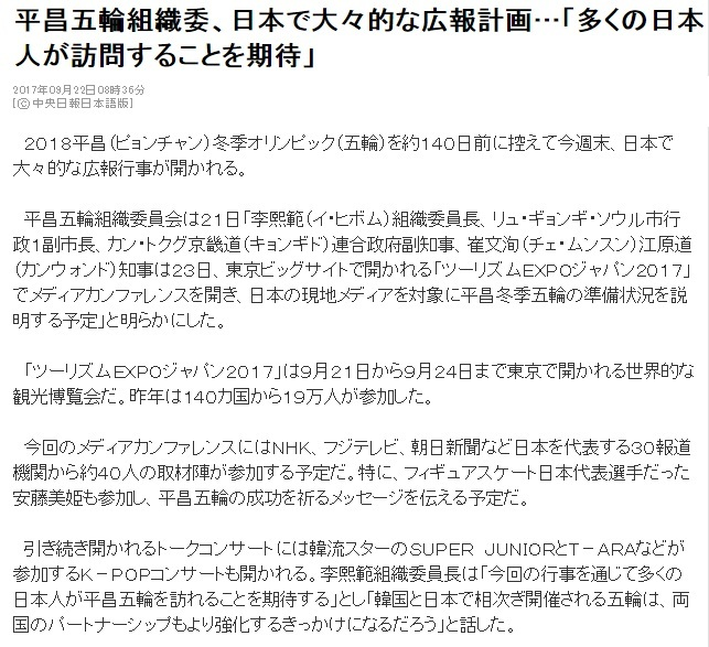 ヒラマサ五輪「多くの日本人の生贄募集」