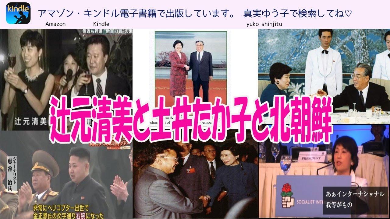 辻元と土井たか子と北朝鮮