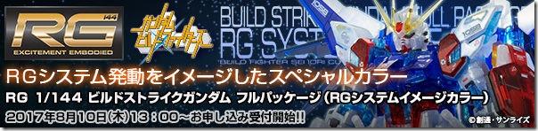 20170810_rg_buildstrike_600x144